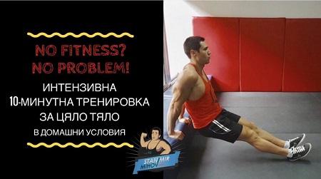 фитнес, тренировка, упражнения, у дома, тяло, мускули